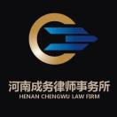 河南成务律师事务所