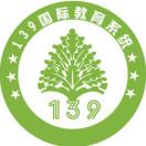 139国际教育