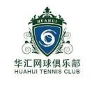 秦皇岛华汇网球俱乐部
