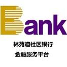 林苑道社区金融服务平台