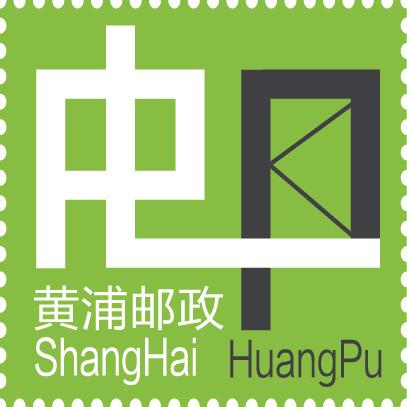 上海市黄浦区邮政分公司