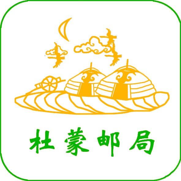 邮政黑龙江省杜尔伯特县分公司