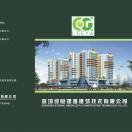 绿恒理雅建筑技术