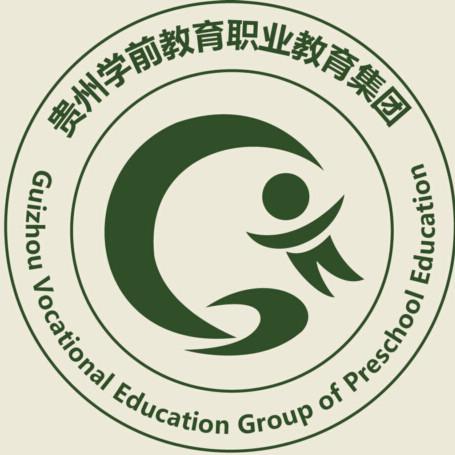 贵州省学前教育职教集团