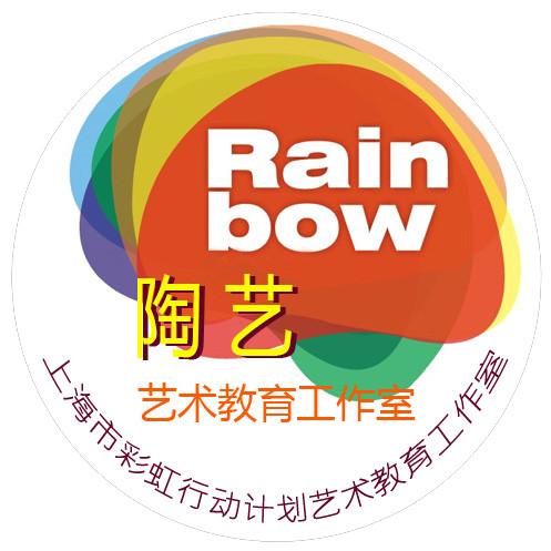 上海市彩虹行动计划艺术工作室