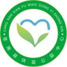 苍南县扶苗公益