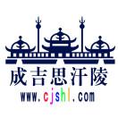 成吉思汗陵网络服务平台