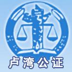 上海市卢湾公证处