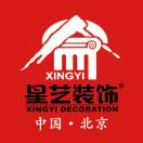 北京星艺装饰