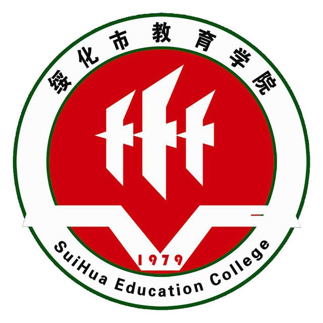 黑龙江省绥化市教育学院