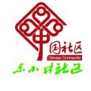 东小井社区