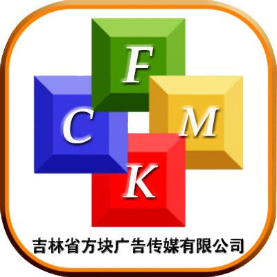 吉林省方块广告传媒公司