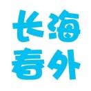 changchunhaiwai