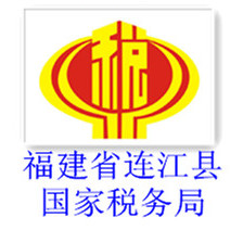 福建省连江县国家税务局