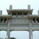 滁州南谯区