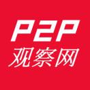 P2P观察网