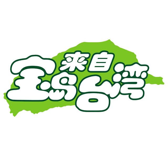 来自宝岛台湾