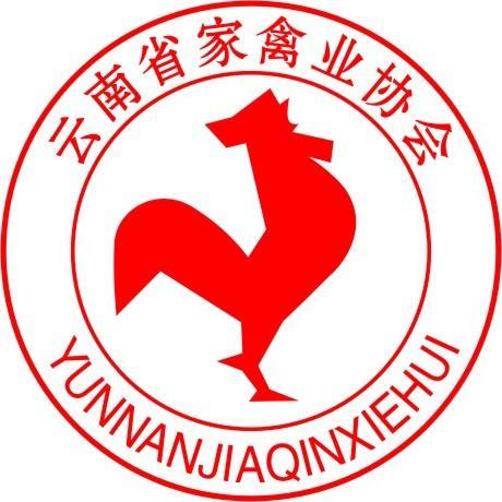 云南省家禽业协会