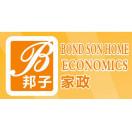广州邦子家政服务有限公司