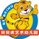 新郑市龙湖镇贝贝虎艺术幼儿园