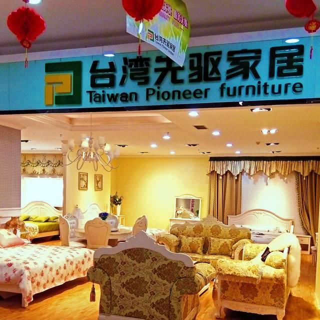 广水台湾先驱家居