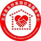 天全县友好家园社会服务中心