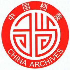 黑龙江省档案技术服务中心