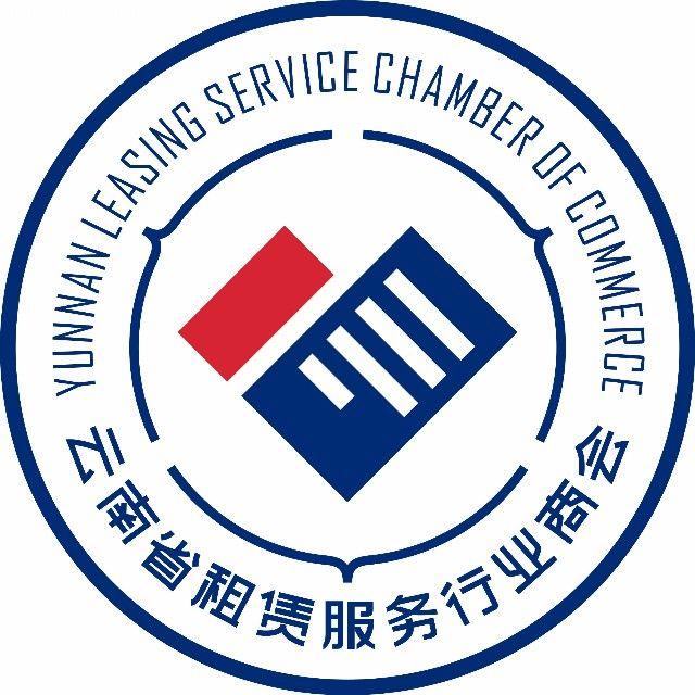 云南省租赁服务行业商会