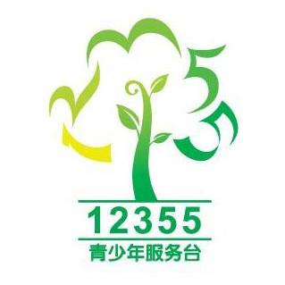 沈阳12355微平台