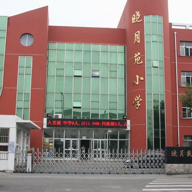 北京市丰台区晓月苑小学