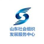 山东省社会组织发展服务中心