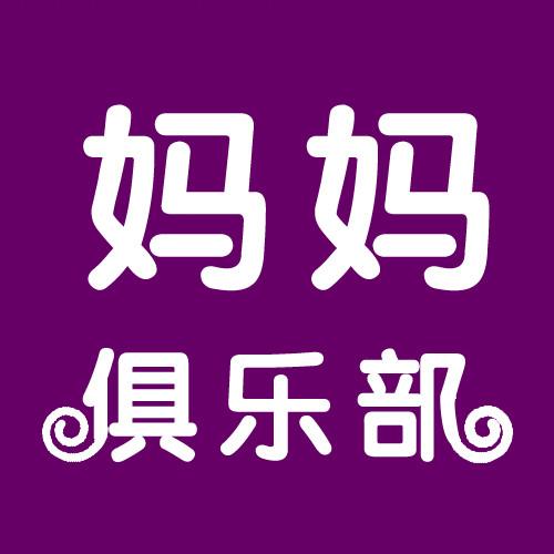 重庆市妈妈俱乐部