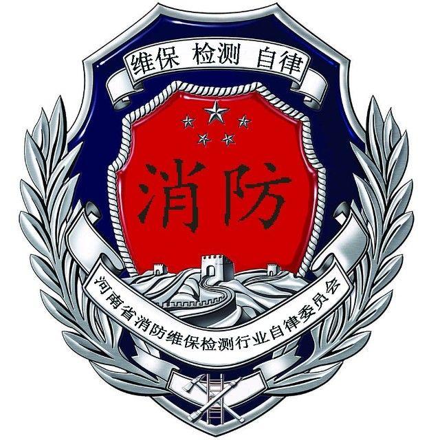 河南省消防维保检测行业自律WYH