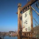 七彩大峡谷茶社