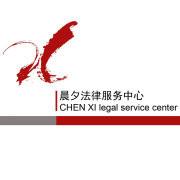 北京市西城区晨夕法律服务中心