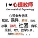 iPsychology教师资源