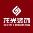 丹东龙光装饰工程有限公司