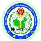 武警总院PET–CT