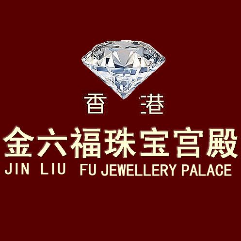 香港金六福珠宝宫殿