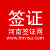 河南签证网
