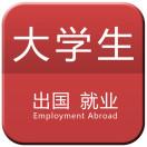 大学生出国就业工程