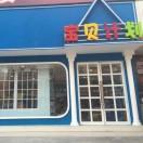 baobeijiahua999