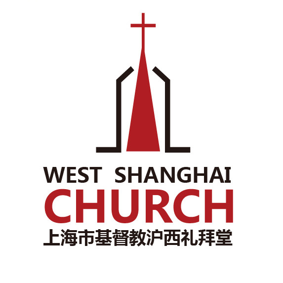 上海市基督教沪西礼拜堂