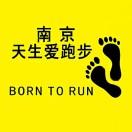 南京天生爱跑步