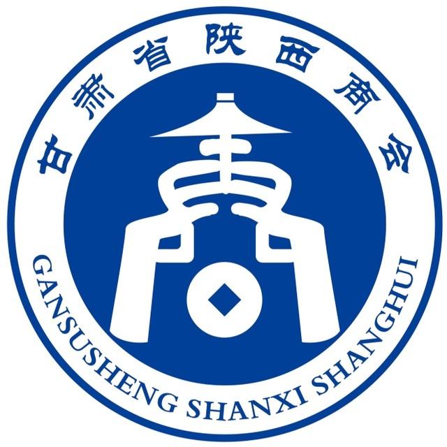 甘肃省陕西商会