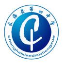 长海县第四中学