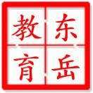 东岳美术教育
