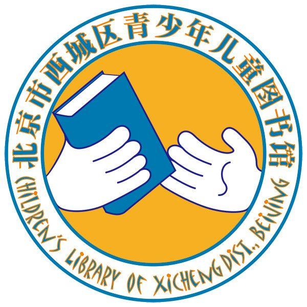 北京市西城区少儿图书馆