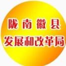 陇南市徽县发展和改革局