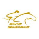 北京骑乐庄园国际马术俱乐部